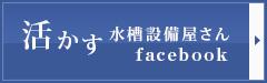 活かす水槽設備屋さん facebook
