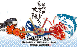「第13回シーフードショー大阪」に出展します!