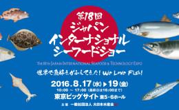 「第18回ジャパンインターナショナルシーフードショー」出展のお知らせ